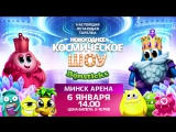 Приглашаем на «Новогоднее космическое шоу Бонстиков»!