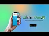 Официальное приложение портала IslamDag в App Store.