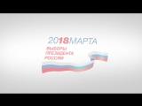 18 марта 2018 года – выборы Президента Российской Федерации.