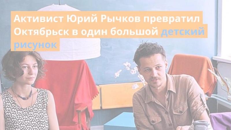 Активист Юрий Рычков превратил Октябрьск в один большой детский рисунок