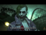 Injustice  2 The Joker and Super Girl Диалоги субтитры на русском