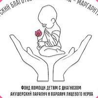 Логотип БФ МАРГАРИТКА
