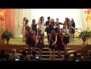 Последний звонок Флеш моб 2016г. Руководители Пыстин А.А и Юсупова А.Н