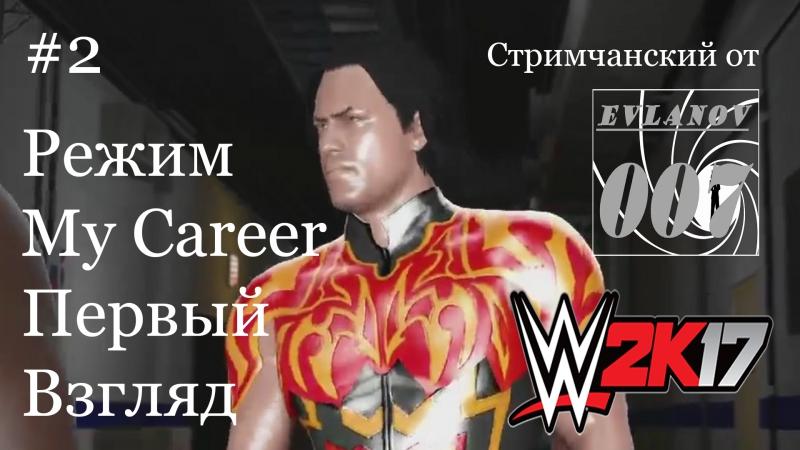 WWE2K17 Стримчанский от Evlanov007 2 - РЕЖИМ MY CAREER ПЕРВЫЙ ВЗГЛЯД