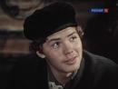 Вечный зов. 1 серия (1973-1983)