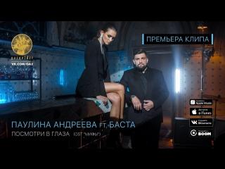 Премьера! Баста ft. Паулина Андреева - Посмотри в глаза (OST Мифы) feat.и