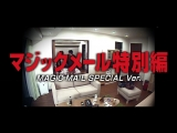 LONDON HEARTS (2012.10.02) - 3HSP Part 2: MAGIC MAIL Yoshimura SP (マジックメール特別編 平成ノブシコブシ 吉村崇 緊急追試スペシャル)
