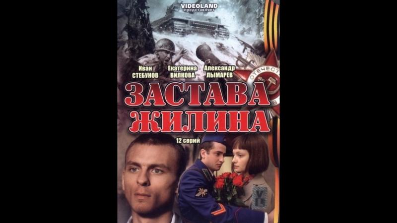 Застава Жилина 2009 (Серия 1-12 из 12) Драма Военный [ vk.com/ruskinofilms ]