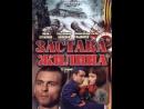 Застава Жилина 2009 (Серия 1-12 из 12) Драма Военный [ ruskinofilms ]