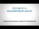 Гаврилов - Ямский машиностроительный завод Агат