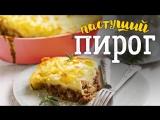 Рецепт пастушьего пирога [Рецепты Bon Appetit]
