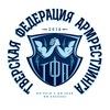 Федерация армрестлинга Тверской области (ТФА)