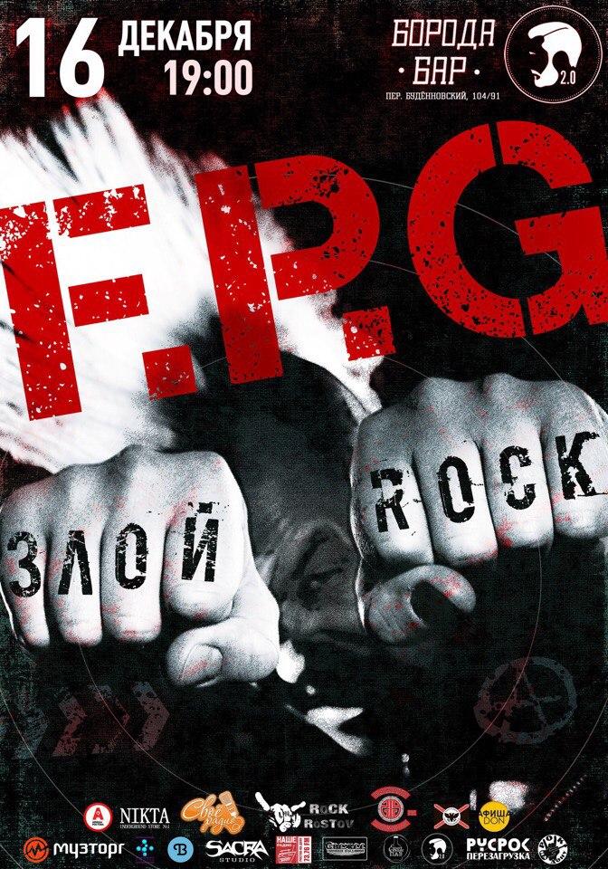 анонс концерта F.P.G ЗЛОЙ ROCK