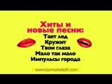 Караоке с новыми песнями @ Кафе-Бар-Клуб МОЛОДЕЖЬ