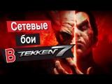 Сетевые бои в Tekken 7