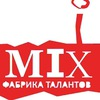 "Фабрика Талантов ""МИКС"""