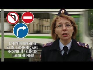 Изменения в организации движения транспорта на время ремонта моста. Выезд на И. Сусанина с Мясницкой и Войкова.