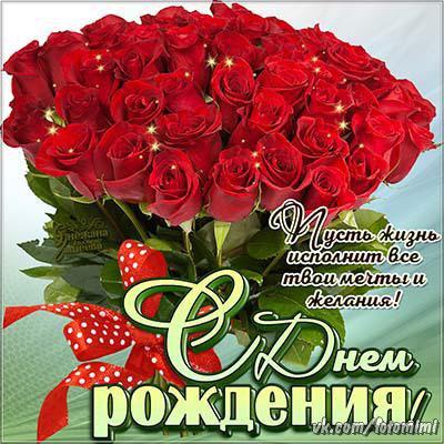 С днем рождения поздравление розы