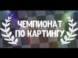 Чемпионат ППО студентов МАДИ по картингу 15/11/17