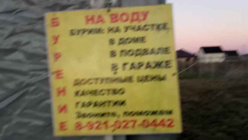новгородский район деревня медвежья голова скважина на воду