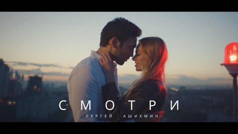 Сергей Ашихмин Смотри Премьера 2017 музыка и слова Стас Шуринс