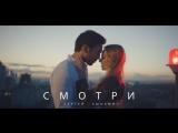 Сергей Ашихмин - Смотри (Премьера 2017) -музыка и слова Стас Шуринс