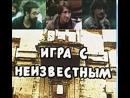 Олег Митяев в фильмеБарды покидают дворы или Игра с неизвестным 1988 г.