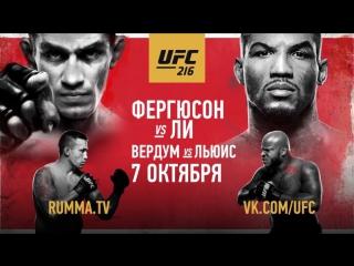 Прямая трансляция UFC 216: Тони Фергюсон vs Кевин Ли