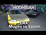 [HOONIGAN] Битва Honda CRX Mugen vs Spoon #КосмическаяГонка [BMIRussian]