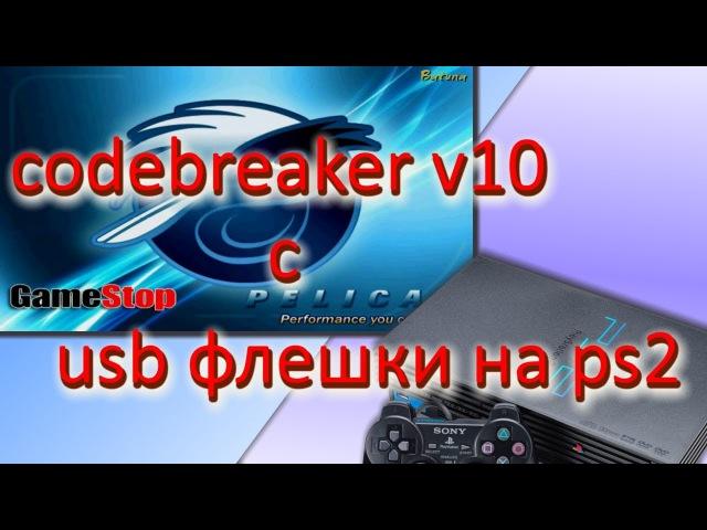 Запуск codebreaker v10 c usb флешки на ps2