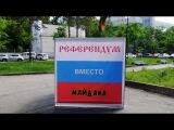 12 06 2017 НОД Хабаровск провёл митинг Референдум вместо майдана Интервью участнико...