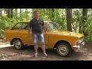 Москвич ИЖ 2125 Комби 1975 го года Знакомство и покатушки на апельсине