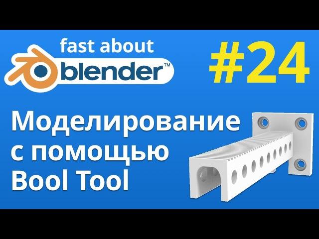 24 Моделирование с помощью Bool Tool
