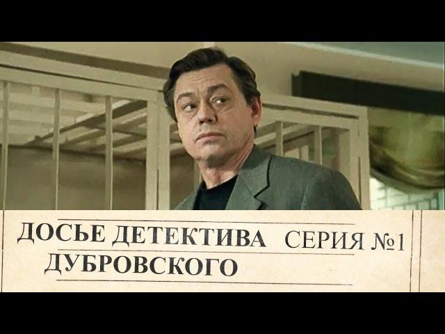 Досье Детектива Дубровского | 1 Серия