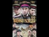 Военная разведка Западный фронт 8 серия