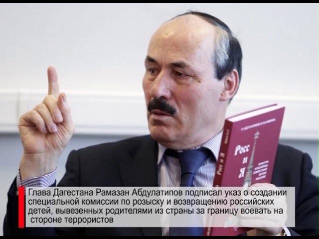 Указ о создании спец. комиссии по розыску и возвращению российских детей