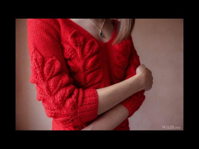 Вяжем пуловер узором Листья на ветке ♥ Часть 1 ♥ Вяжем спицами ♥ Wild Rose