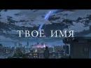 Твое имя - Русский трейлер 2 в кино с 7 сентября