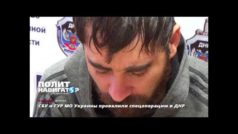 СБУ и ГУР МО Украины провалили спецоперацию в ДНР