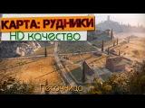 Карта: Рудники [HD] World of Tanks