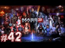 Прохождение Mass Effect 3 42 Топливные реакторы на Ционе