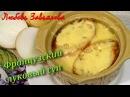Французский Луковый Суп-восхитительный и незабываемый вкус /French onion soup