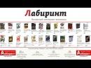 Лабиринт.ру - книжный интернет магазин. Как купить книги дёшево на Labirint