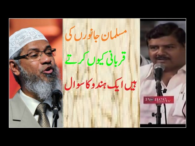Peace TV Urdu_Why Muslim Sacrifice Animals Jateendra_Dr Zakir Naik