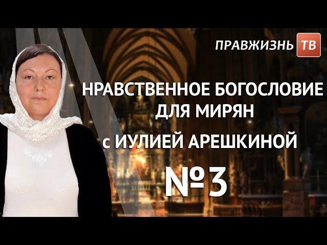 Вебинар №3. О вдовцах и вдовицах. Курс Нравственное богословие для мирян с Иули ...