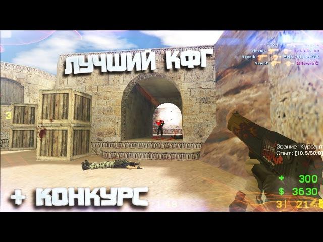 КС 1.6✭ЛУЧШИЙ КОНФИГ В МИРЕ✭КОНКУРС✭Лучшие моменты Counter-Strike 1.6