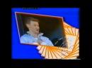 Иванушки International - Сегмент с группой Лицей ( Шире Круг 08.03.1996)