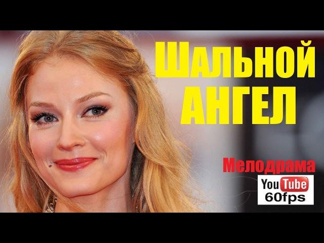 Шальной ангел, криминальная мелодрама, российский сериал