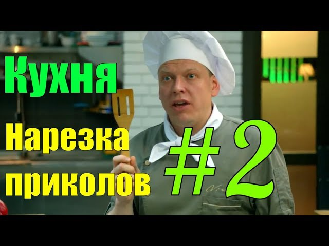 Нарезка приколов из сериала Кухня 5-6 сезоны Последняя Битва