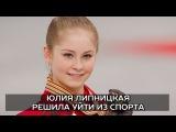Юлия Липницкая в 19 лет завершила спортивную карьеру